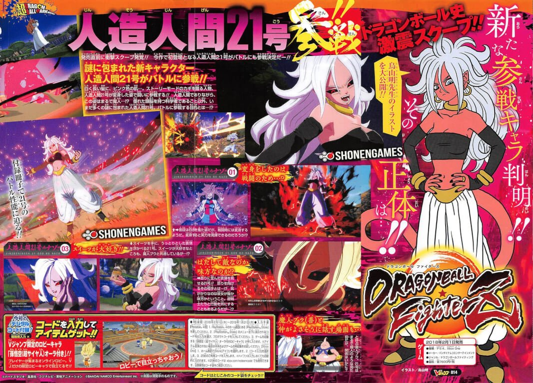 Dragon Ball FighterZ, Nouveau personnage : Majin Android 21 ou C21